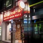 恵比壽ビヤホール - JR恵比寿駅前