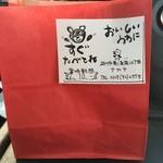 42893020 - 2015年10月4日 アップルパイ 313円(税込) 袋