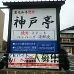 42895202 - 【2015.10.11(日)】店舗の看板