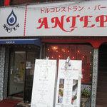 トルコ料理 ANTEP -
