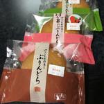 由布院 花麹菊家 - ぷりんどら3種