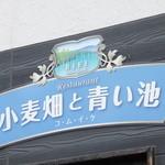 小麦畑と青い池 - 【2015年08月】店舗看板。