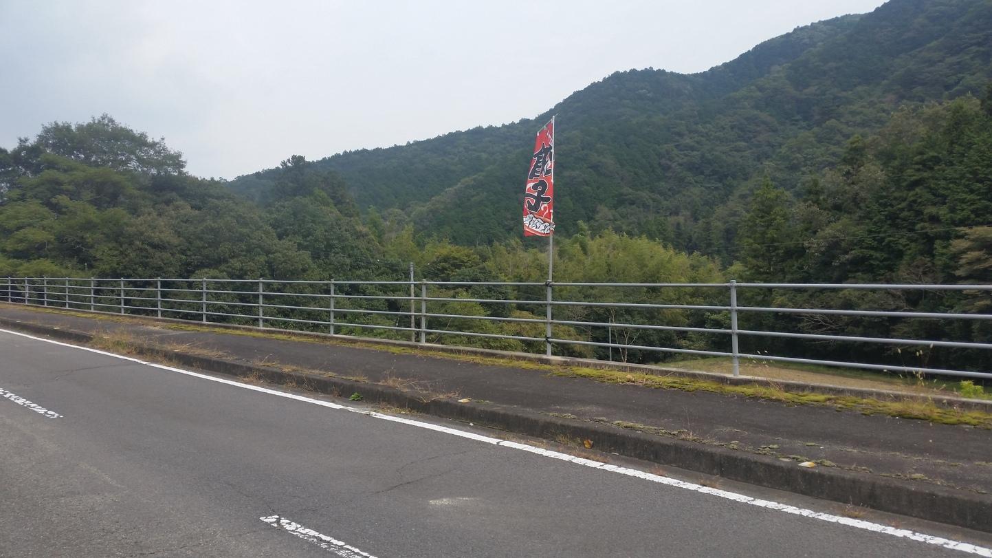 松尾餃子店