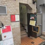 高品質珈琲と名曲 私の隠れ家 - お店入り口