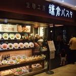 鎌倉パスタ - 髙島屋立川店9階にあります