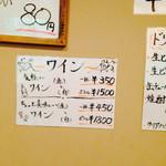 まんもちゃん - ボトルワインは1500円税込から