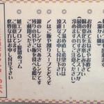 つけ麺や 一歩 - つけ麺や一歩(福岡県飯塚市東徳前)つけ麺の食べ方