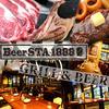 BeerSTA1888 - メイン写真:
