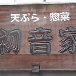 天ぷら 初音家 - 立派な看板です