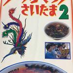 42909458 - 1997年発行ラーメンマップ埼玉2¥900円+税