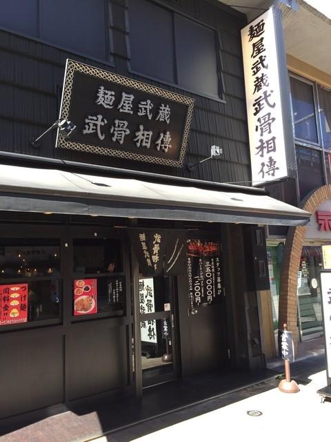麺屋武蔵 武骨相傳