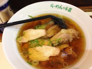千草 - チャーシューメン(鶏肉)