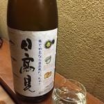 目黒川魚金 -