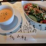 42912827 - 冷製スープとサラダ