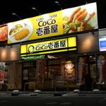 CoCo壱番屋 - 外観☆