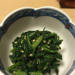 寿司和 - お通し ほうれん草胡麻和え