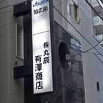 丸辰有澤商店 -