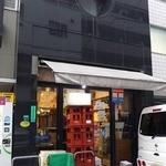 丸辰有澤商店 - オシャレな自宅兼店舗の自社ビル