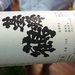 丸辰有澤商店 - 基峰鶴大吟醸生酒