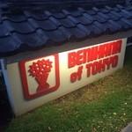 BENIHANA of TOKYO - ヒルトンハワイアンビレッジの人気店