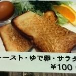 食堂カフェ COCO家 -