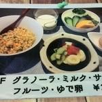 食堂カフェ COCO家 - グラノーラがあるよー!