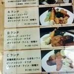 食堂カフェ COCO家 - ランチメニューも豊富だなー!(⌒‐⌒)