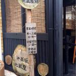 神楽坂地蔵屋 -