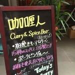 カリ~ アンド スパイスバル カリ~ビト - 週替わり看板
