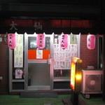 大仙 - 大仙 店先
