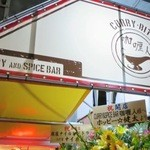 カリ~ アンド スパイスバル カリ~ビト - 咖喱人正面看板