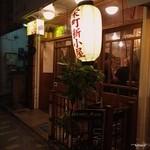 Arakoya - 提灯らぶ
