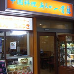 新長田一貫楼 - 長田の商店街にあります☆♪
