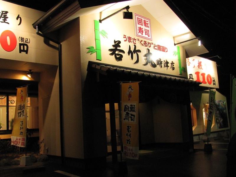 若竹丸 時津店