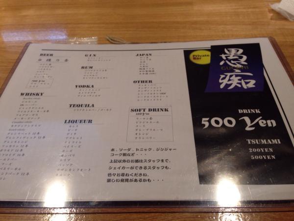 バーGucchi 冨士屋酒店