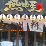 九州 熱中屋 - 店舗外観(2015年10月)