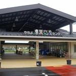 とれたて野菜 キッチン加賀田 - 農業交流センターですw お店は奥の左手にありますw