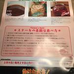 トゥッカーノグリル&バー - ステーキの食べ方