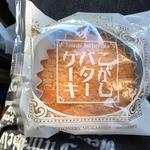 むか新 河内長野店 - こがしバターケーキ(10個入1500円)