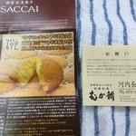 むか新 河内長野店 - こがしバターケーキ(10個入1500円) 説明書き