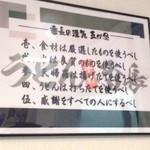 うどん番長 - 案外マジメっす!|Д´)/~~