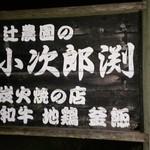 小次郎渕 - 屋外看板