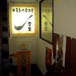 中国創作居酒屋 雲莱 - 階段を下りていったお店の入口です