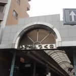 大村庵 - 駅からミカドロータリへ行き、商店街・レアールつくのを、出口に向かう。