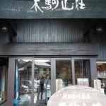秋田須川温泉 栗駒山荘