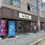 42941859 - 麺匠 はなみち 箕面店