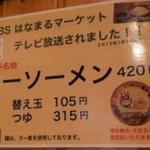 ふとっぱら 中洲川端駅前店 - ふとっぱら本店(福岡市博多区中洲)ラーソーメン