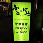 ふとっぱら 中洲川端駅前店 - ふとっぱら本店(福岡市博多区中洲)看板