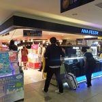 ANAフェスタ - お店