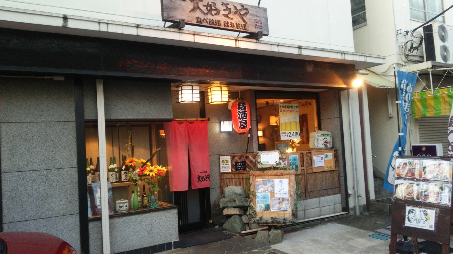 大好きや 新松田店